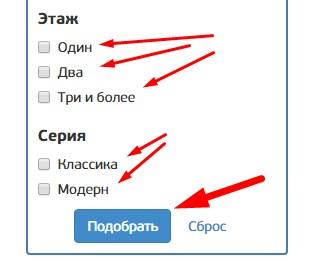 Выбор проекта. Фильтры
