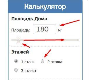 Калькулятор строительства. Выбор параметров