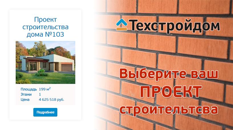 Выбрать проект строительства дома. Техстройдом